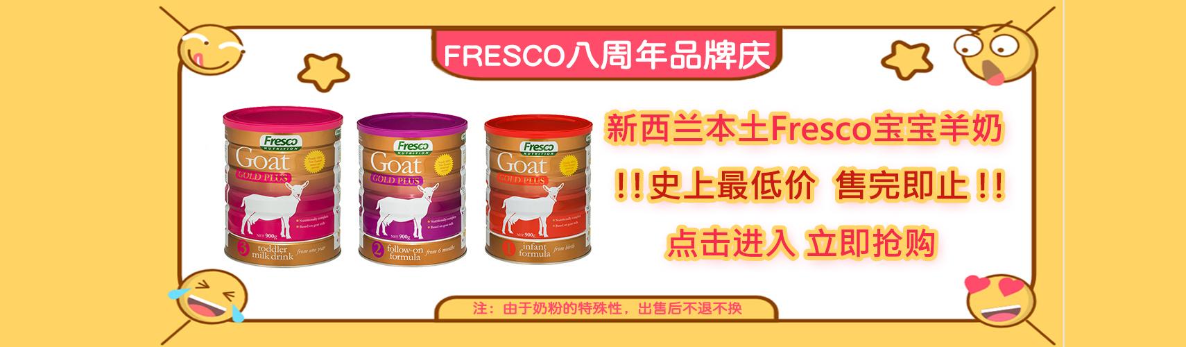 Fresco金装羊奶