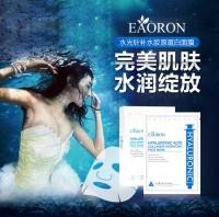 澳洲Eaoron白面膜水光针玻尿酸胶原蛋白持久滋润保湿面膜5片/盒