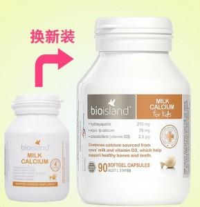新西兰直邮 BioIsland天然婴儿液态奶钙乳钙 90粒