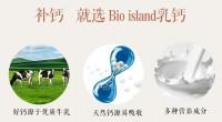 bioisland 天然液体钙 12岁+ 孕妇成人老人适用 150粒
