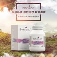新西兰直邮 Bioisland 胶原蛋白+葡萄籽胶囊 60粒