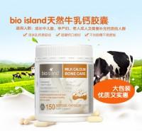 新西兰直邮 bioisland 天然液体钙 12岁+ 孕妇成人老人适用 150粒