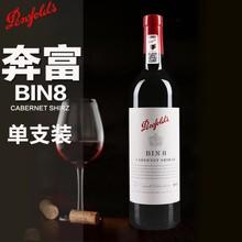 国内现货 奔富 penfolds bin8  2016年葡萄酒红酒 一瓶包邮