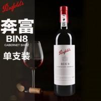 国内现货 澳洲和新西兰第一红酒品牌奔富penfolds bin8 一瓶包邮