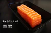 国内现货【任意两份包邮】挪威冰鲜三文鱼段 300g/刺身切片200g
