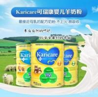 新西兰单罐直邮 包邮 Karicare可瑞康羊奶一至三段