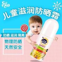 新西兰直邮 Ego Sunsense Junior 儿童防晒霜走珠(6个月+)SPF50+