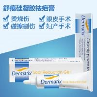 dermatix去疤膏凝胶 祛疤痕膏 烫伤 烧伤