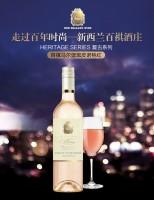国内现货新西兰百祺酒庄 马尔堡黑皮诺桃红 Babich Pinot Noir Rose 一瓶包邮