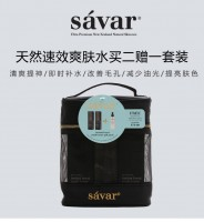 Savar爽肤水套装 (爽肤水240ml*3)