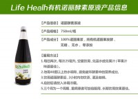 Life health 有机诺丽果汁酵素750ml