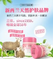 Lanocreme face cream 面霜 100G
