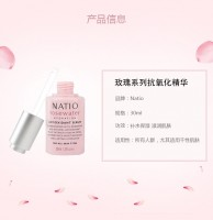 Natio 天然萃取玫瑰抗氧化补水精华 30ml
