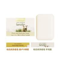 帕氏 Parrs Lanolin Soap 纯绵羊油皂 40g