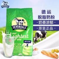 【澳洲直邮-澳邮】Devondale德运脱脂奶粉1kg   一箱三袋  06/2019 3岁以上儿