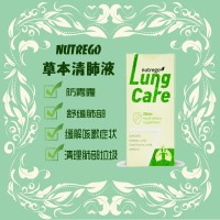 【特价包邮】nutrego 清肺液 买一送一 2019.10