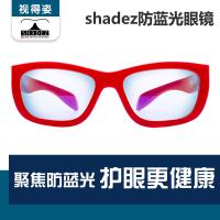 Shadez 视得姿 7-16岁儿童防蓝光眼镜 防辐射护目