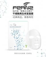 Fernz 修复面膜 5片装 stem