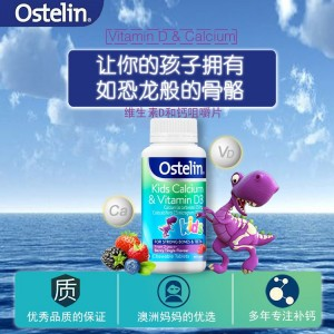 Ostelin 奥斯特林 儿童小恐龙钙 90粒