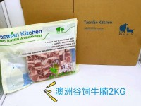 国内现货 【包邮】 塔斯曼澳洲谷饲牛腩 2kg/袋