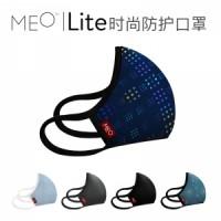 MEO™ | Lite 成人 轻便时尚防护口罩 多款 滤芯