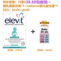 特价套装 哺乳期爱乐维+radiance婴儿益生菌
