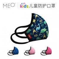 MEO™ | Kids lite轻便儿童防护口罩 滤芯