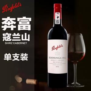 国内现货 奔富 penfolds koonunga hill 2017 年寇兰山 葡萄酒红酒一瓶包邮