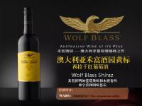 国内现货 禾富 黄标 西拉 Wolf Blass Yellow Label Shiraz 2013