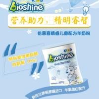 【包邮】Bioshine倍恩喜学生儿童羊奶粉 4-8岁 550g