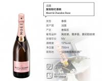 铭悦粉红香槟 Moet&chandon 750ml 一瓶包邮 2017年