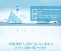 FUN:SUM冰川奇迹肌能保湿三合一精华 100g