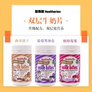 Healtheries 贺寿利 双层奶片蓝莓黑加仑/缤纷莓果/曲奇饼干味 50片