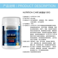 2020-11 Nutrition Care 养胃粉150g
