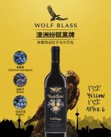 国内现货 禾富 黑标 Wolf Blass Black Label Cabernet·Shiraz 2012一瓶包邮