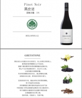 【国内现货】Greystone Pinot Noir 灰石园酒庄黑皮诺 2015年 一瓶包邮 新西兰宴请习大大用酒