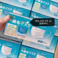 新西兰现货 日本 外科级 一次性 成人口罩 一盒50片