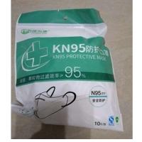 新西兰现货 国产最大品牌保卫康KN95 口罩 一包10片